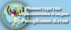 Министерство образования и науки РА